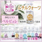 Belle bulle ベルビュレ 天然石ミスト スプレー ルチルクォーツ 針水晶 空間浄化 金運 仕事運