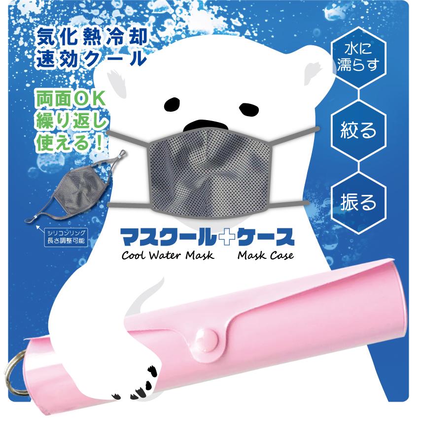 【即納】クールマスク&ケースセット 全3色【洗って使える!】