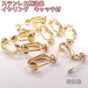 【ステンレス特注品】イヤリングパーツ キャッチ付 ゴールド【27】【2個売り】丸皿つきイヤークリップ