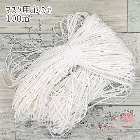 100mマスクゴム 替え紐 ホワイト /マスク紐/手作り/ハンドメイド資材/材料/cord28