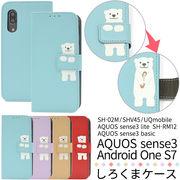 スマホケース 手帳型 AQUOS sense3 /sense3 lite SH-RM12/Android One S7 アクオス センス3