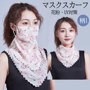 レディース スカーフ マスクスカーフ 花柄 おしゃれ エレガント 防塵 花粉 UVカット 蒸れにくい
