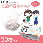 マスク 子供用 ウイルス 花粉 対策 不織布 三層  使い捨てマスク CE認定 PM2.5対策
