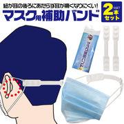 大手ショッピングサイトにて売れ筋の商材 マスク用補助バンド 2本セット 耳が痛くなりにくい サイズ調節
