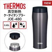 サーモス 真空断熱ケータイタンブラー JOE-480 CGY クールグレー 480ml