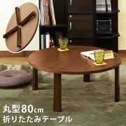 【時間指定不可】折りたたみテーブル 丸80