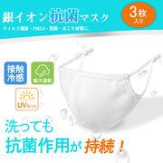 【個別包装・即納】高性能抗菌マスク、接触冷感・抗菌消臭・吸汗速乾・UVカット hot2007