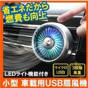 車載 扇風機 クリップ 12V LED搭載 マイクロUSB 小型 ミニ 安い 車用 車中泊グッズ アウトドア 用品 車内