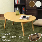 BONNY 折れ脚ビーンズテーブル DBR/NA/WW