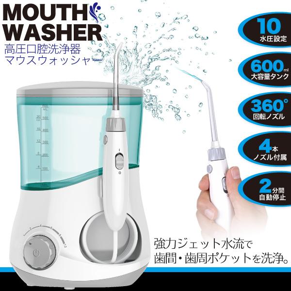 ロングセラー 口腔洗浄器 マウスウォッシャー ジェットウォッシャー 歯周病対策 業務用 家庭用