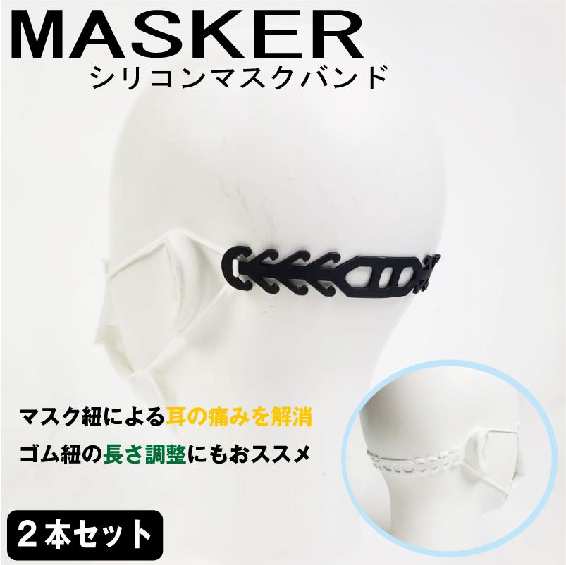 【即納】マスクのゴム紐の痛みを解消!! マスク用シリコンバンド2本セット