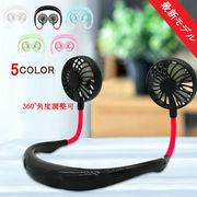 ミニ扇風機 首かけファン ハンディファン 夏 携帯扇風機 扇風機強力 USB充電式 卓上扇風機 ポータブル