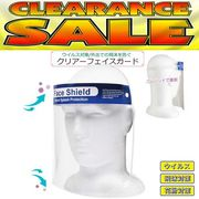 SALE!! FACE SHIELDクリアーフェイスガード飛沫感染対策 18697