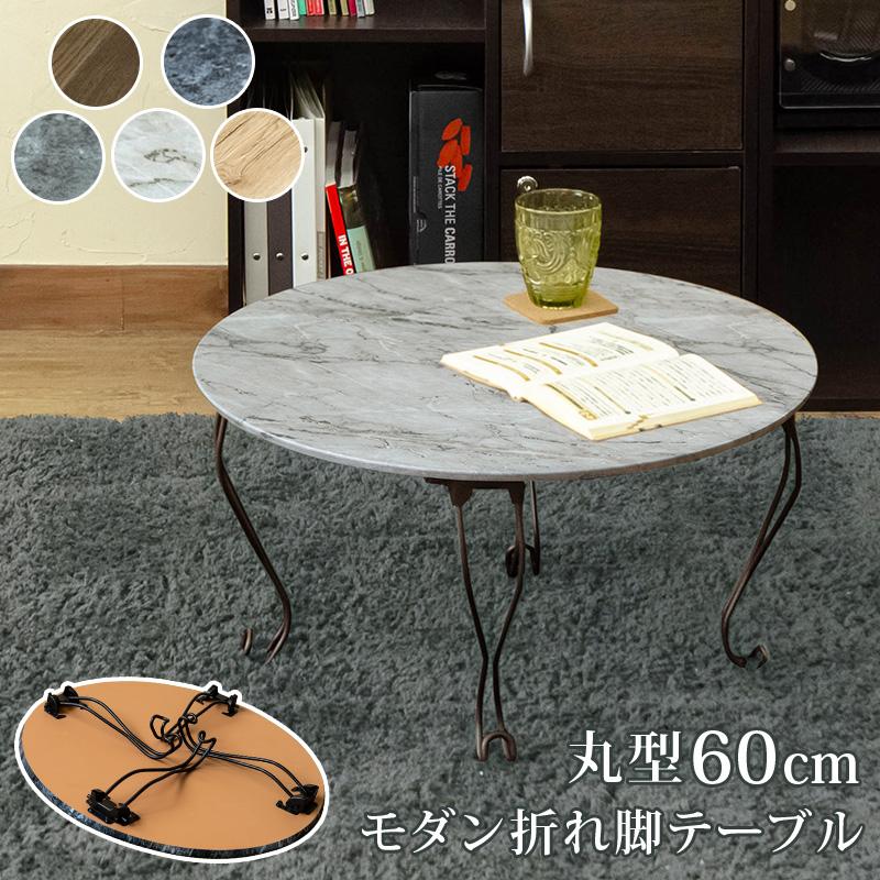 モダン折れ脚テーブル 丸型 ABR/DGR/MBK/MWH/NA
