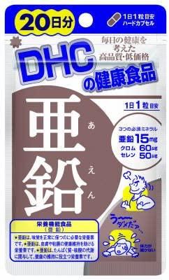 DHC サプリメント 亜鉛 20日 ( 20粒 )