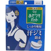 Riff あせワキパット ホワイト お徳用 40枚入(20組)
