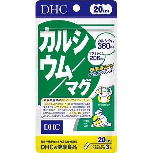 DHC サプリメント カルシウム マグ 20日分 ( 60粒 )