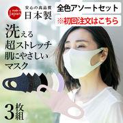 6月10日頃発送!【日本製】洗える肌にやさしい超ストレッチマスク 飛沫防止 耳が痛くならない