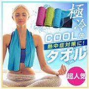 クールタオル 30*80cm ひんやりタオル クールタオル おすすめ ひんやりタオル 熱中症対策 冷却タオル