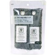 竹炭 除湿消臭バッグ 75G×2個 【 小久保工業所 】 【 除湿剤 】