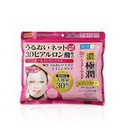肌研(ハダラボ) 極潤 3Dパーフェクトマスク 30枚入