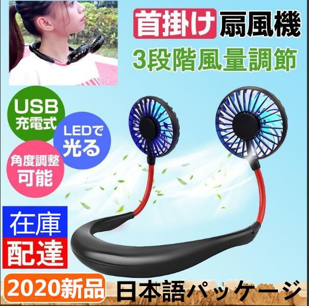 即納 送料無料 日本在庫 JANコード付き 首掛け扇風機 スポーツ用ファン LEDで光る 香る 携帯扇風機