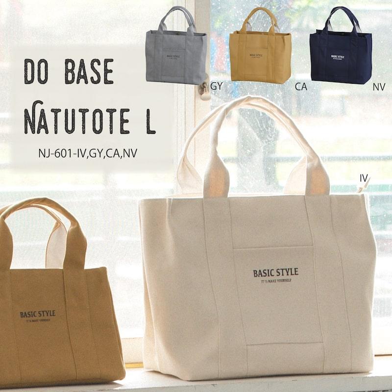 ◆アビテ◆新商品●カジュアルテイストなトートバッグ【ドゥバーズ・ナチュトート・L】