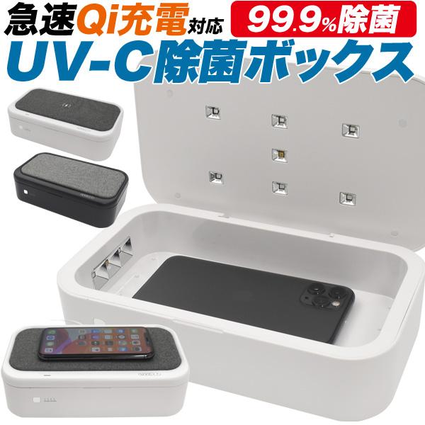 送料無料(一部除く) マスクやスマホを簡単除菌 UV-C除菌ボックス(急速Qi充電機能付き!)