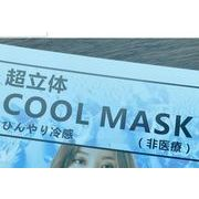 COOL  MASK 水着メーカー開発 夏マスク 冷感マスク 日焼け対策 水洗可 ウレタン 防塵 花粉 UVカット