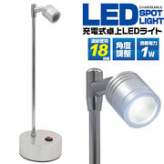 【災害時対策】【テレワーク対策】【停電対策】【ハイスペック】USB充電式卓上LEDスポットライト
