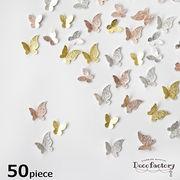 50個【メタルパーツ】蝶々 メタルパーツ カラーミックス アソートセット