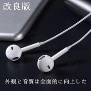 アップルiPhone5/5c/5s/6/6sイヤホン マイク リモコン機能付 iPhone/iPod touch/iPad対応イヤホンマイク