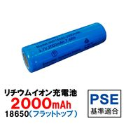 18650リチウムイオン充電池(PSE基準適合)