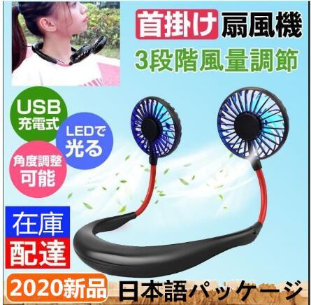 即納 国内在庫 首掛け扇風機 スポーツ用ファン LEDで光る 香る 3段階風量調節 携帯扇風機