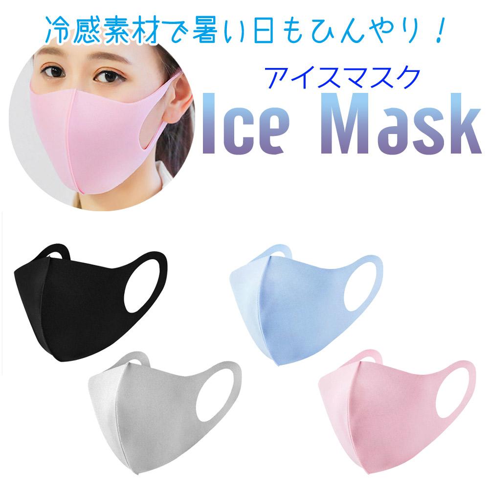 即納 涼 アイスマスク ひんやり効果 冷感 暑い日もひんやり
