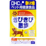 DHC 犬用 きびきび散歩 DHCのペット用健康食品 60粒