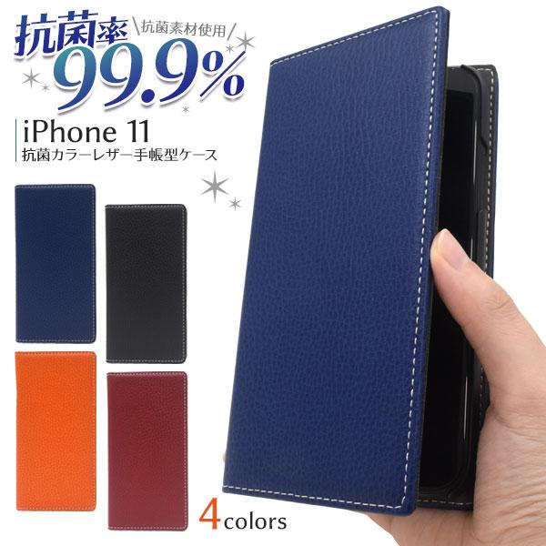 アイフォン スマホケース iphoneケース 手帳型 iPhone 11用 抗菌カラーレザー手帳型ケース