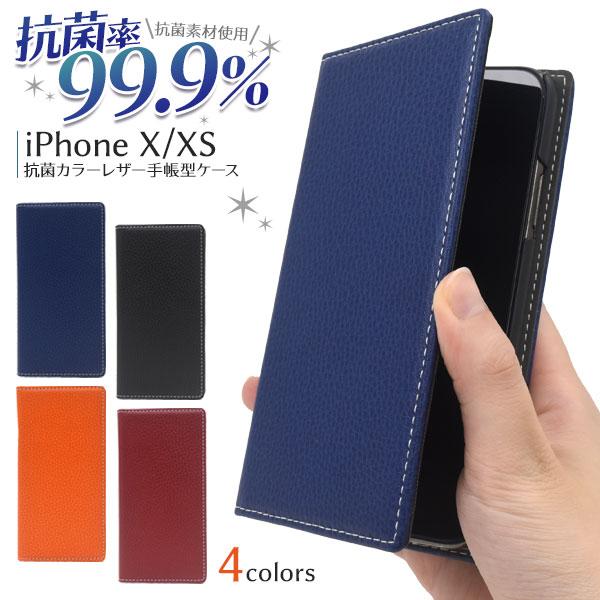 アイフォン スマホケース iphoneケース 手帳型 iPhone X/XS用 抗菌カラーレザー手帳型ケース