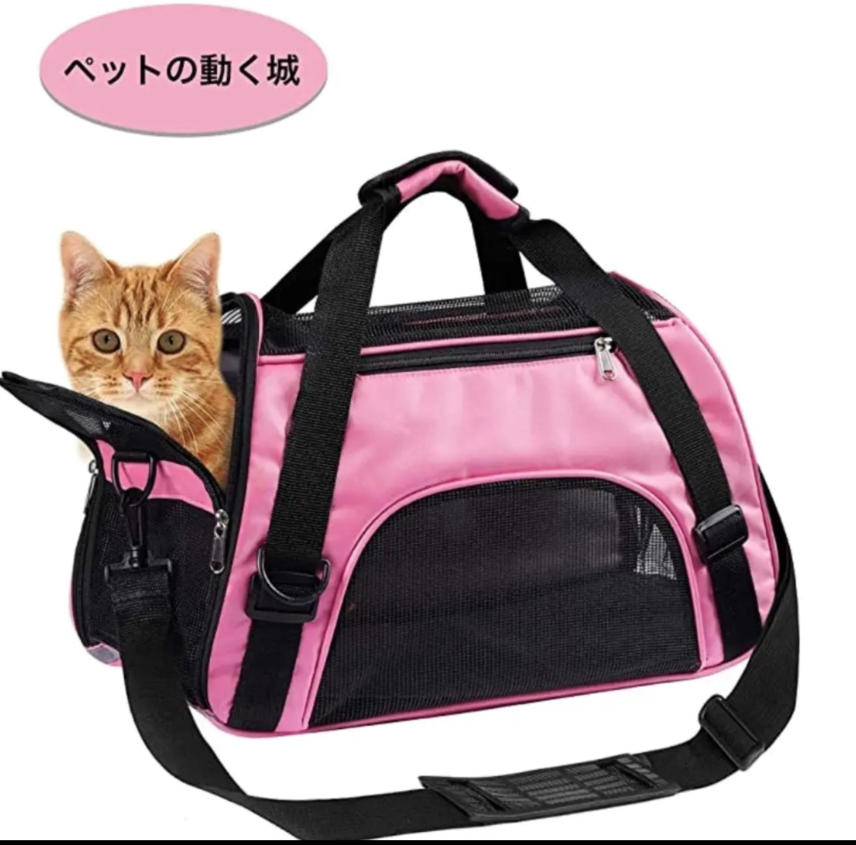 キャリー バッグ ペットキャリー ショルダー 手提げ 猫・犬用 3way キャリー バッグ お洒落