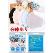 夏マスク 冷感マスク 洗えるマスク 立体マスク 花粉症対策 uvカット 日焼け対策 日本語パッケージ