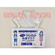 やわらか快適マスク 小さめ個別包装50枚入り<即納>コロナ対策 子供用 小顔 三層不織布 使い切り