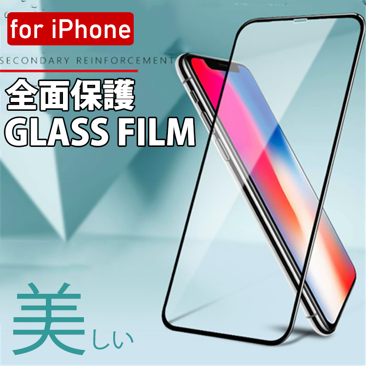 iPhone 12 ガラスフィルム 保護フィルム 強化ガラス 全面保護 高透過率 指紋防止 自動吸着