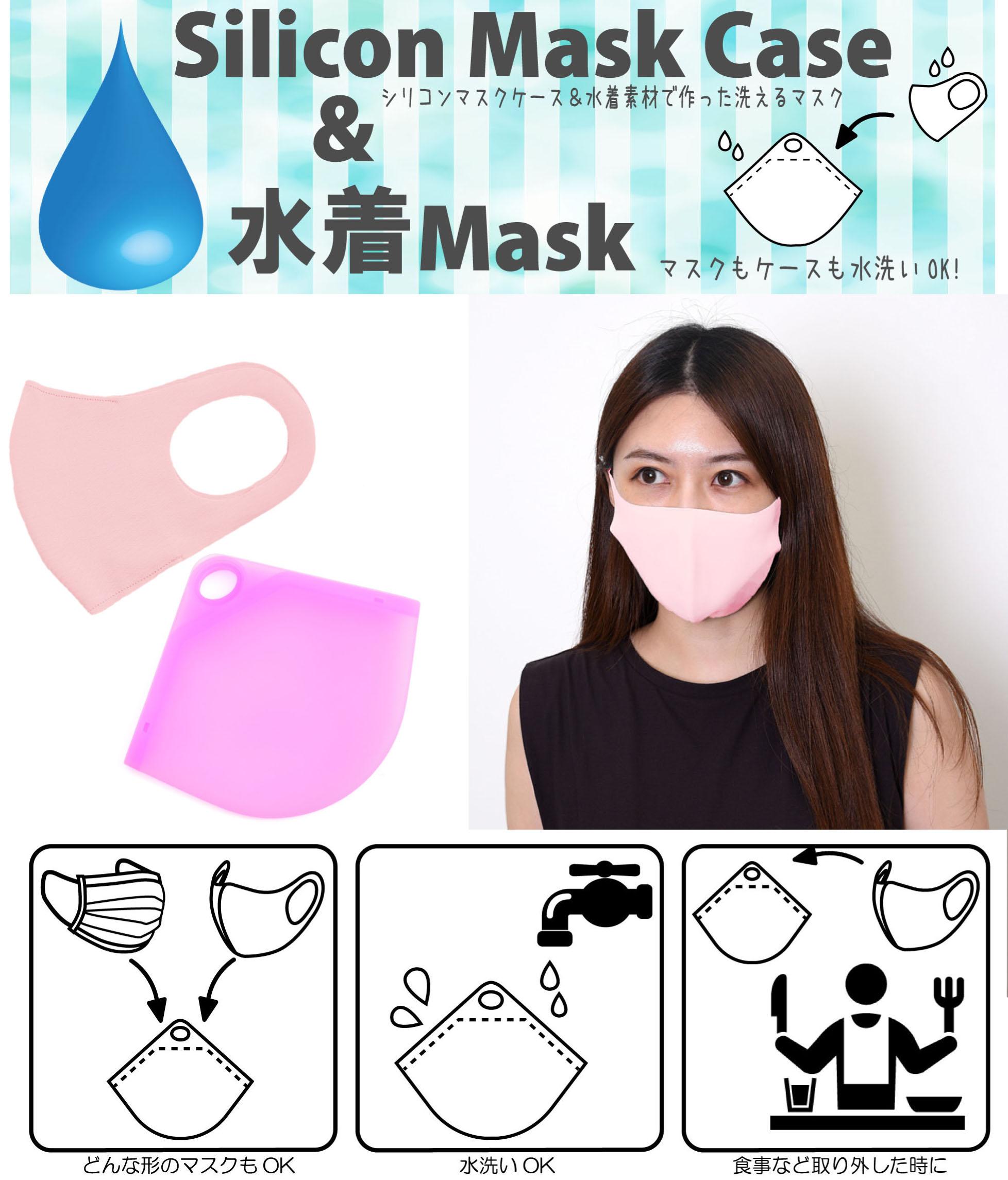New 水着マスク(M)とシリコンケース