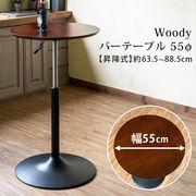 【アウトレット】Woody バーテーブル 55φ WAL
