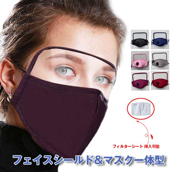 フェイスシールド付き マスク 大人用 布マスク 洗えるマスク 繰り返し使える防塵 花粉対策 バルブ付き
