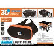 3D-VRグラス