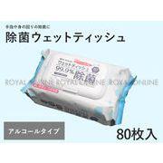 S) 【1袋80枚入】除菌 ウェットティッシュ ホワイト