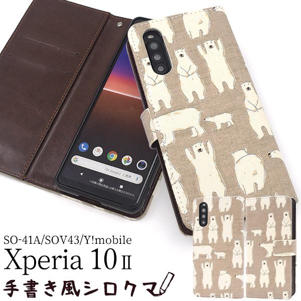 日本製 生地 スマホケース 手帳型 Xperia 10 II SO-41A/SOV43/Y!mobile用