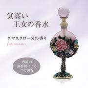ダマスクローズの香水・限定版(女性用)-Perfume of DAMASK ROSE for Women-(5mL)