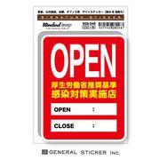 サインステッカー OPEN 営業時間が書き込める 表示 SGS246 識別 標識 ピクトサイン 2020新作